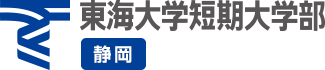 東海大学短期大学部・静岡